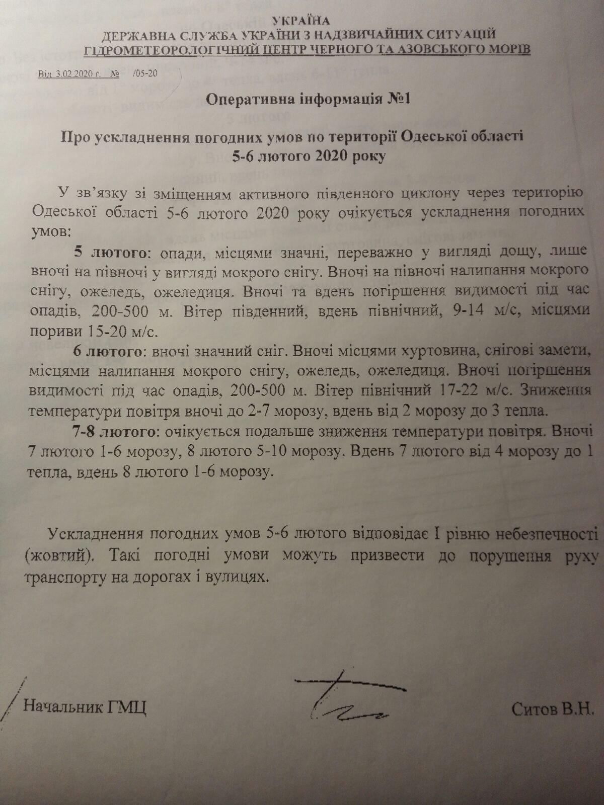 Вьюга, снежные заносы, гололед: в ближайшие два дня в Одесской области ожидается значительное ухудшение погоды (обновлено)