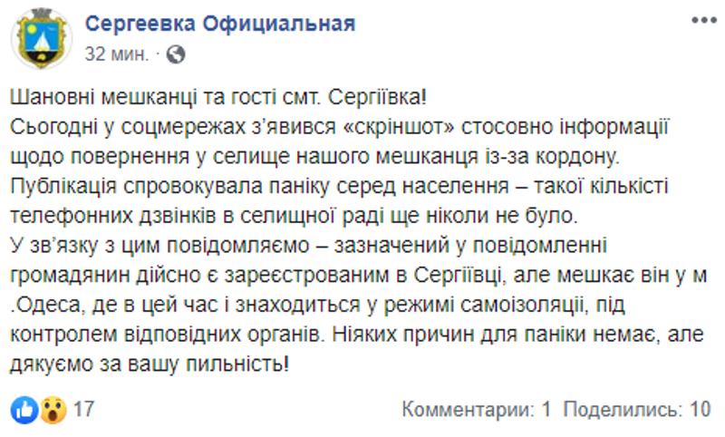 Официально: мужчина из Сергеевки, контактировавший с больными коронавирусом, находится в Одессе на самоизоляции