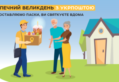 На Пасху освященные паски украинцам сможет доставить Укрпочта