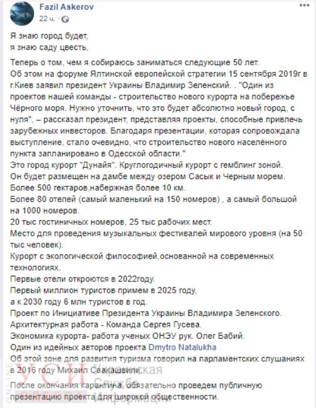 """Город с нуля: в Бессарабии хотят строить круглогодичный курорт """"Дунайя"""" на дамбе между Черным морем и Сасыком"""