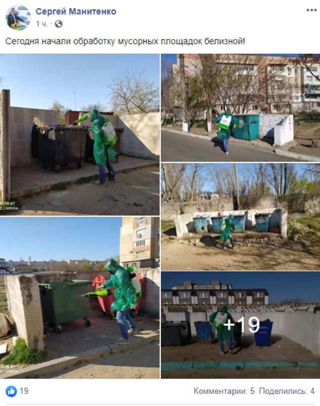 В Аккермане обрабатывают мусорные контейнеры белизной
