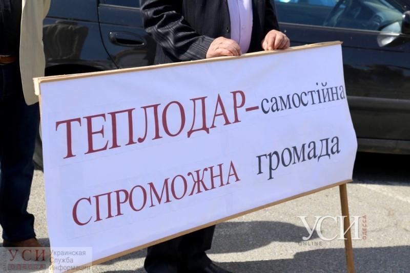 Возле Одесской ОГА протестуют жители Болградского и Саратского районов, которых не устраивают планы ОТГ