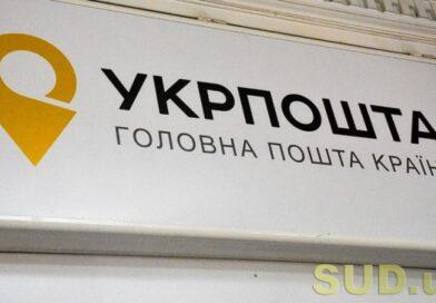 Писем не ждите: у украинских судов закончились деньги на отправку почты