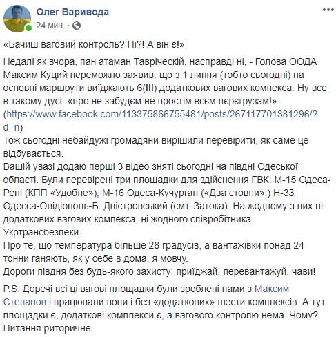 «Видишь весовой контроль? Нет?! А он есть!»: экс-глава Одесского облавтодора резко высказался о перегрузах на трассах региона