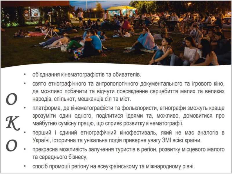 """В Болградском районе состоится первый в области этнографический кинофестиваль """"ОКО"""""""