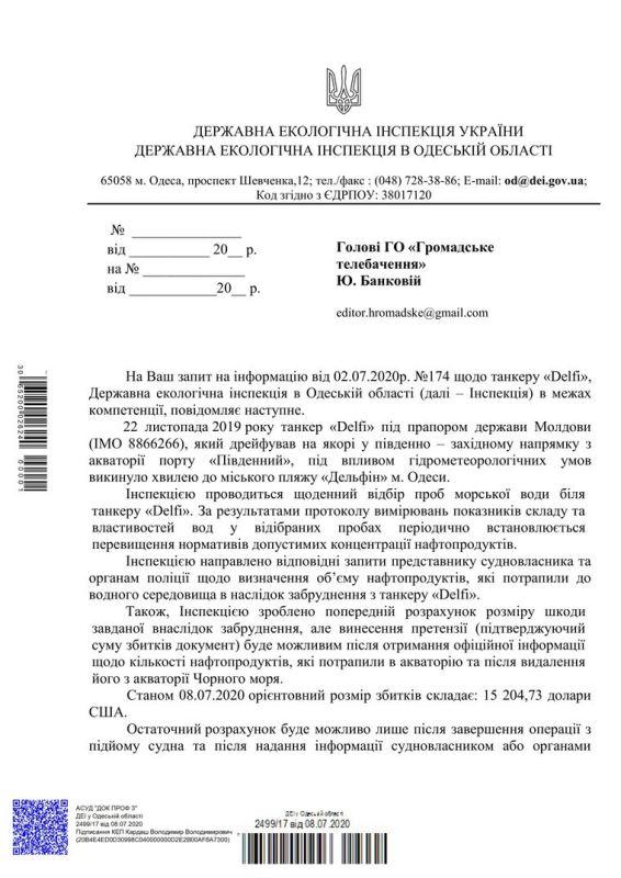В Одессе подсчитали убытки от аварии танкера «Делфи»: предварительно получилось 15,2 тысячи долларов