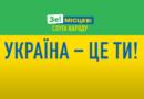 Партия «Слуга народа» официально представила новый слоган для местных выборов
