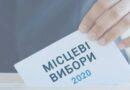 «Слуга народа» хочет отменить второй тур местных выборов