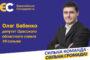Олег Бабенко: я очень надеюсь, что оправдал ваше доверие