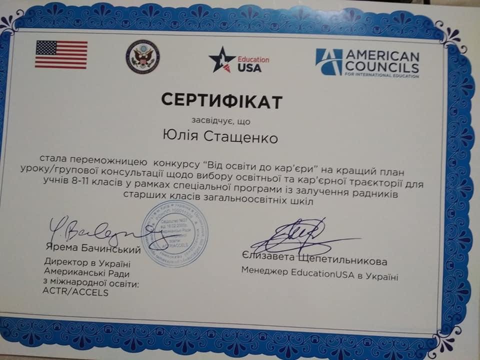 Педагог из Белгород-Днестровского района вошла в тройку лучших на международном конкурсе