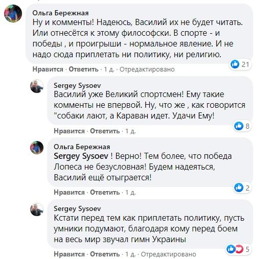 Что говорят о Ломаченко в родном городе и как оценивают его поражение в последнем бою