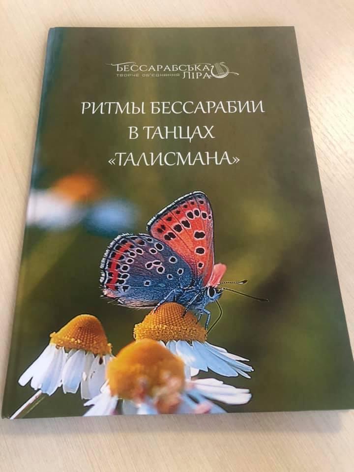 В Килии состоялась презентация изданной в Канаде книги местной поэтессы Галины Зориной