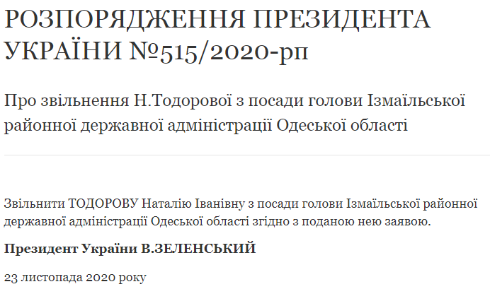 Зеленский уволил главу Измаильской РГА Наталью Тодорову