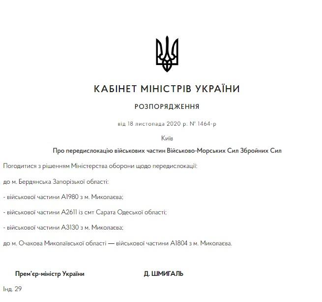 Из Сараты - в Бердянск: подписано распоряжение о передислокации военной части