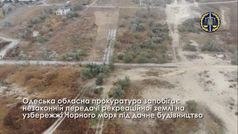 Почти 5 га земли в Затоке передали в частные руки незаконно, - суд