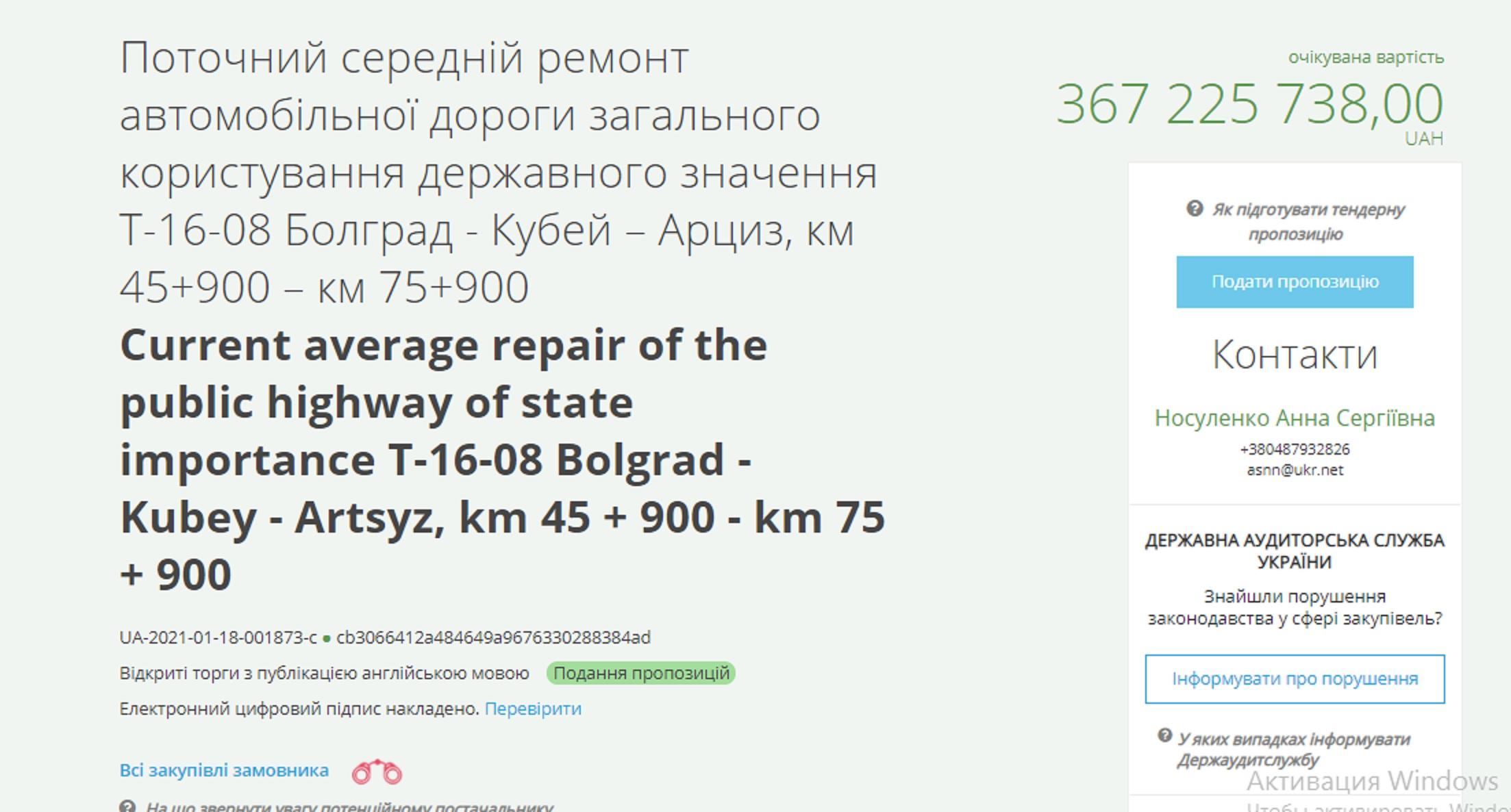 САД ищет подрядчика для ремонта 30 км автодороги Т-16-08 Болград - Кубей – Арциз