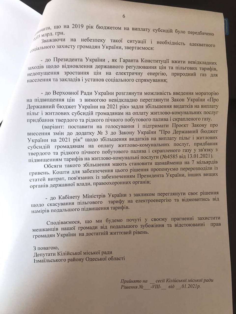 Ближайшую сессию Килийского горсовета созовут для протеста против подорожания тарифов ЖКХ - с инициативой выступила «Европейская солидарность»