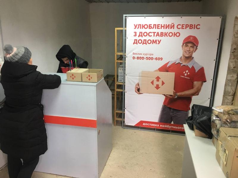"""Сельские жители ликуют: в Кубейской громаде появилась """"Новая Почта"""" и обещают банкомат"""
