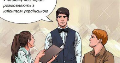 С сегодняшнего дня сфера обслуживания перешла на украинский язык: что важно знать
