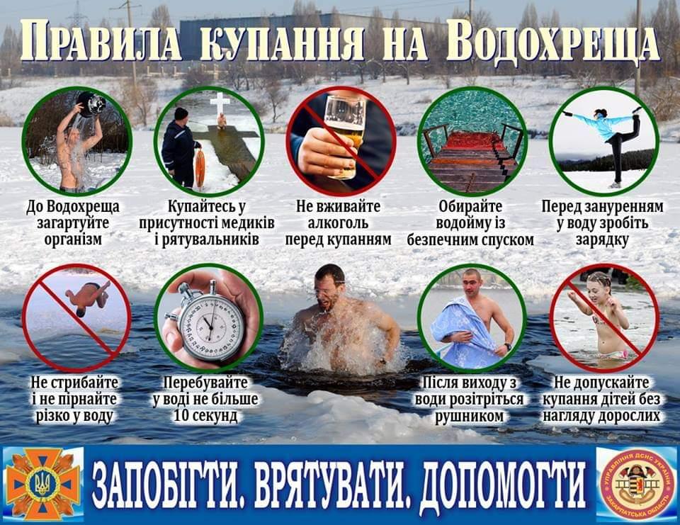 """Без """"согревающего"""" и не дольше 10 секунд: спасатели Измаила рекомендуют, как организовать на Крещение запрещенное в Дунае купание"""