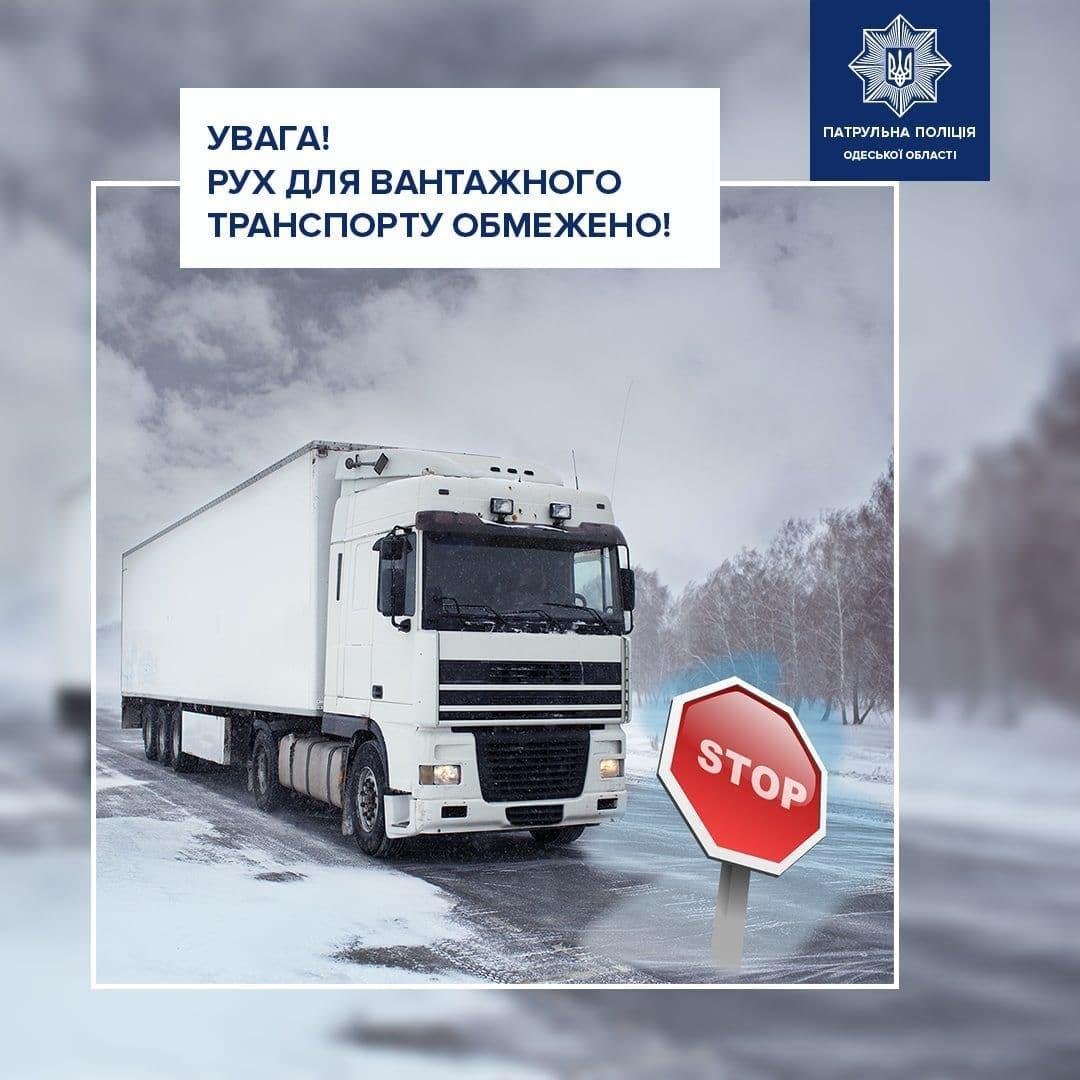 """Как обстоит движение транспорта на трассе """"Одесса - Рени"""" вследствие непогоды и чего стоит ожидать"""