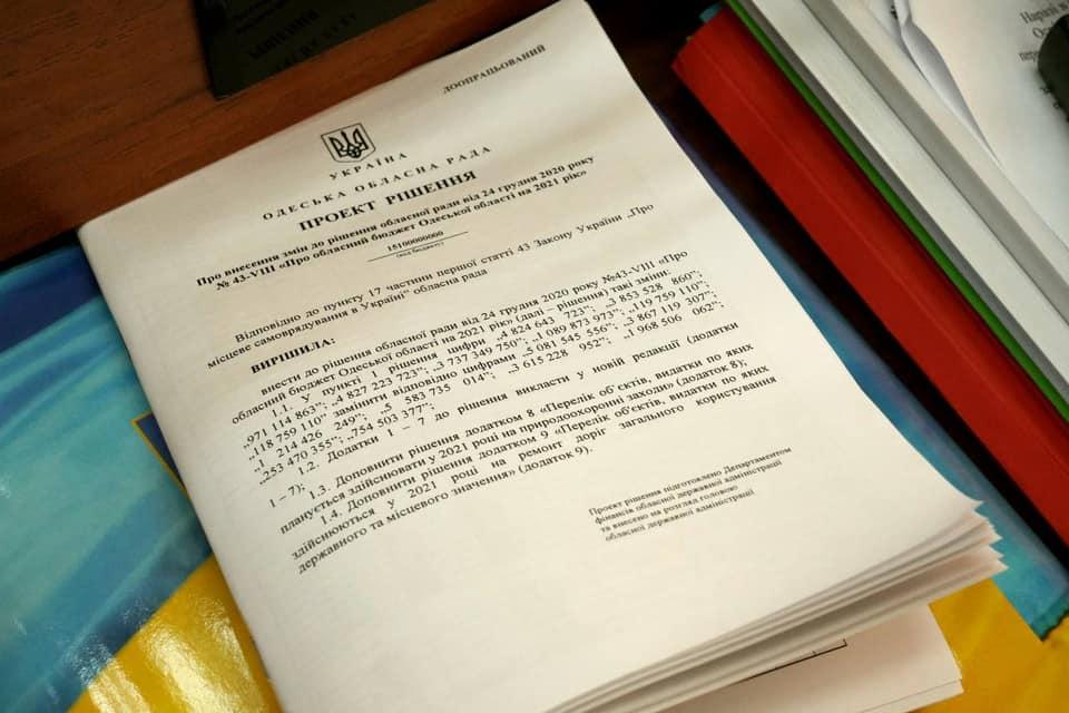 Депутаты приняли областной бюджет развития на 2021 год