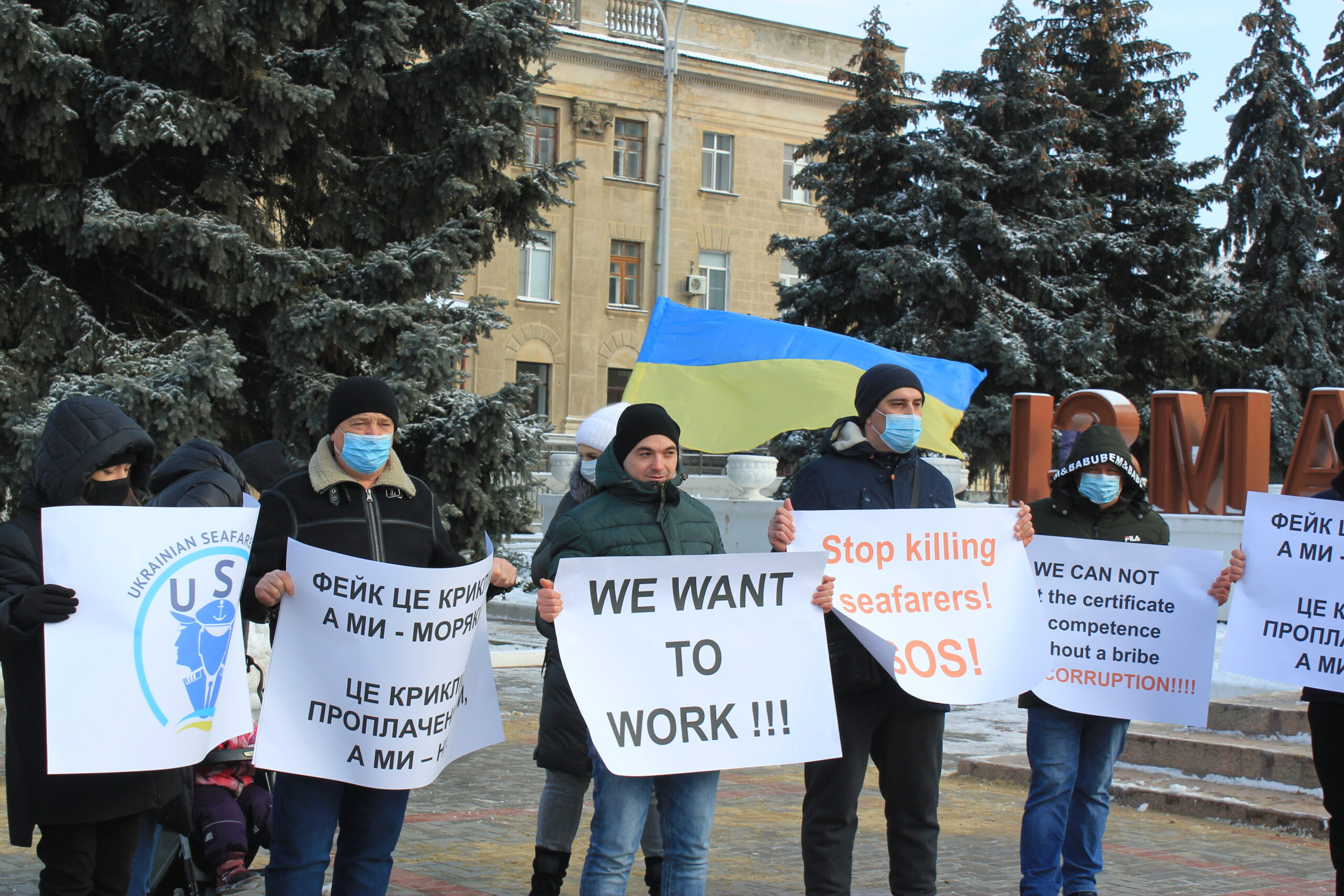 Моряки Измаила поддержали всеукраинскую акцию против коррупционных схем