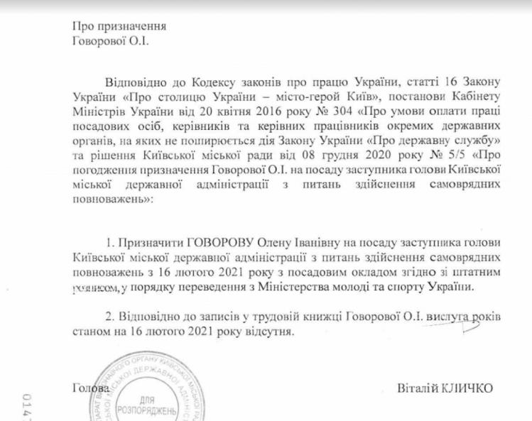 Измаильчанка, призёр Олимпийских игр Елена Говорова назначена заместителем мэра Киева Виталия Кличко