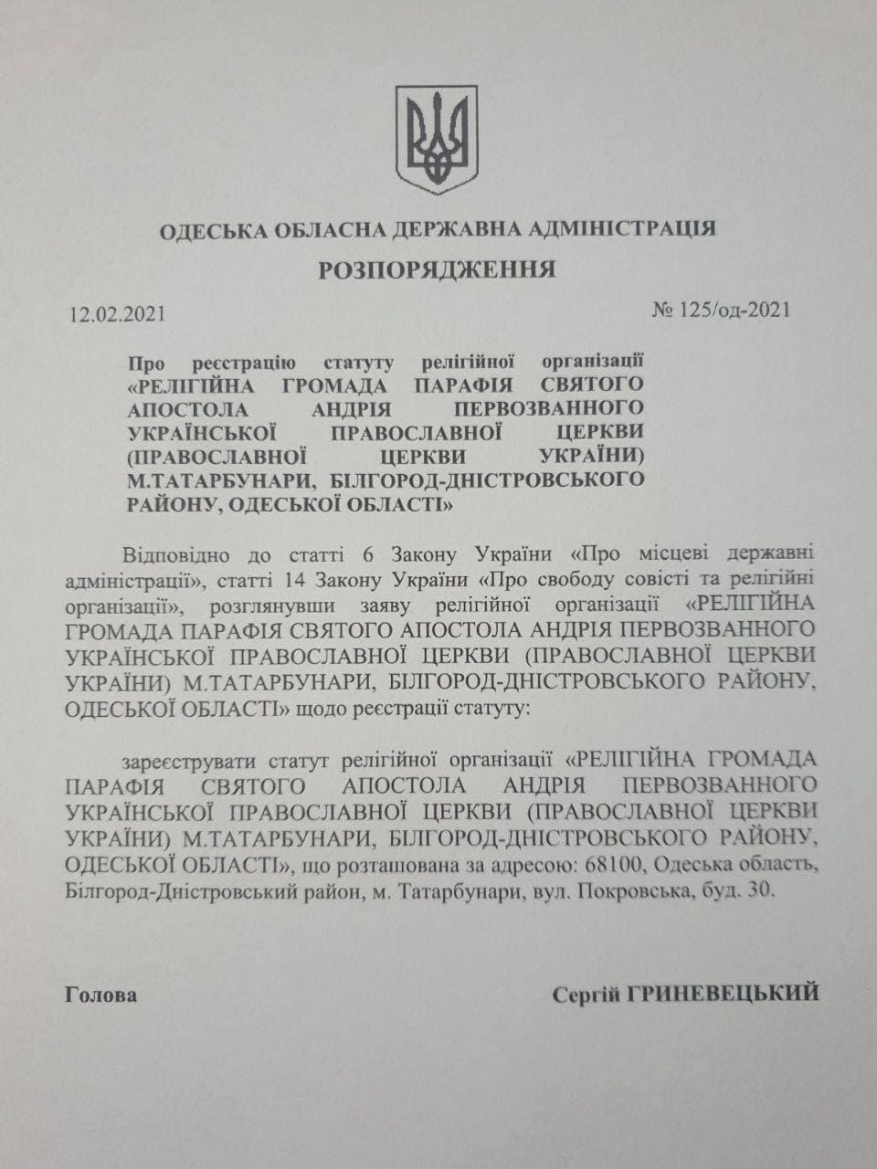 Глава Одесской ОГА подписал распоряжение о регистрации парафии ПЦУ в Татарбунарах
