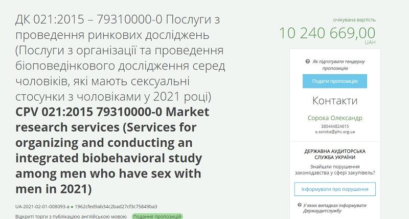 Правительство планирует выделить 10 млн гривен на исследование поведения геев