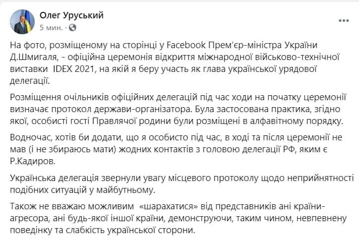 Шмыгаль требует объяснений по поводу фото вице-премьер-министра Украины с Кадыровым