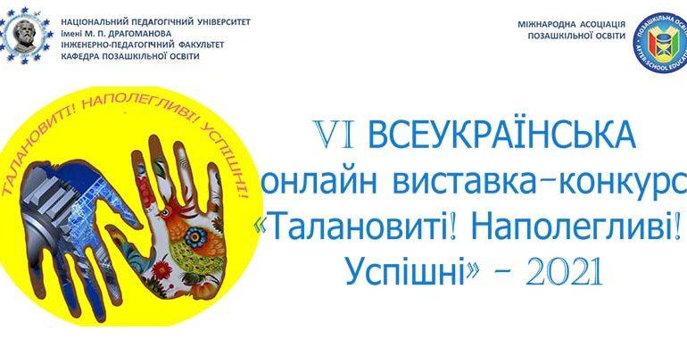 Талантливые! Настойчивые! Успешные! - юные таланты из Болградской громады стали призерами всеукраинского конкурса