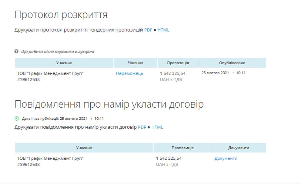 Львовская компания выиграла тендер на 1,54 млн на нанесение дорожной разметки в Измаиле