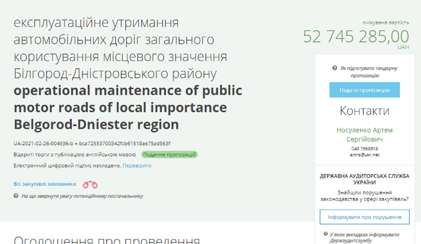 На содержание автодорог в 3 районах Бессарабии планируют потратить до 137,6 млн грн