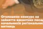 Объявлен конкурс на должность начальника Одесской таможни