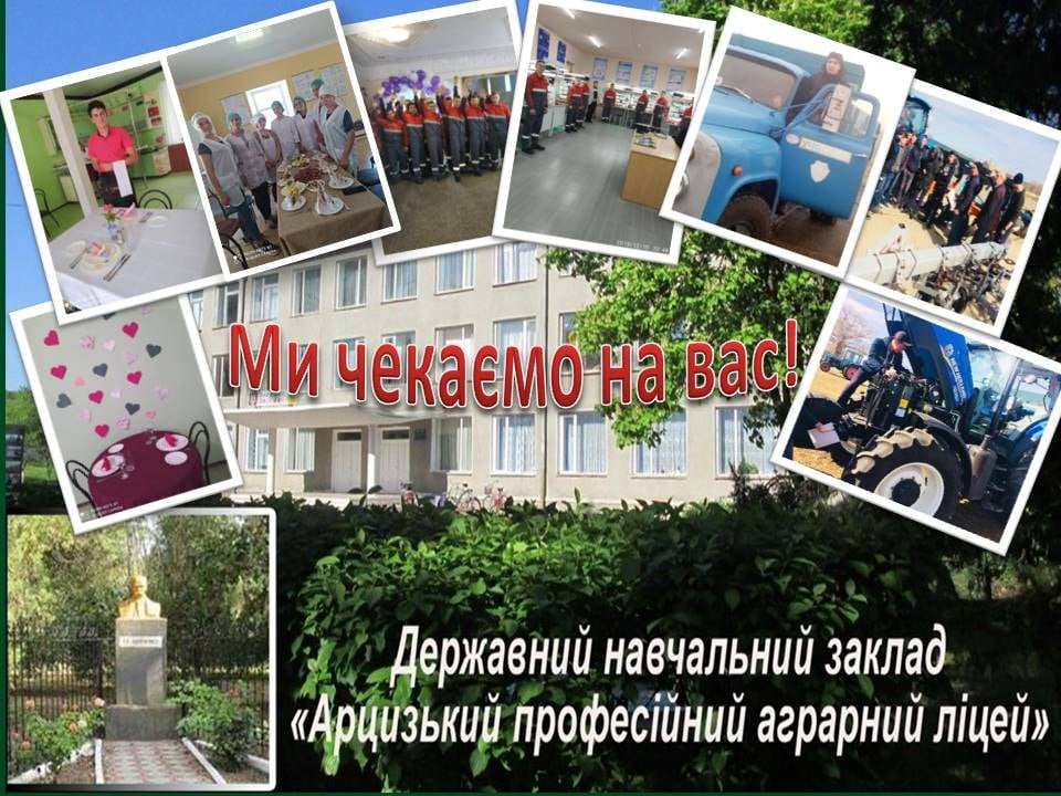 Денег на содержание профтехучилищ Арцизского и Тарутинского районов нет: что будет с аграрным лицеем?