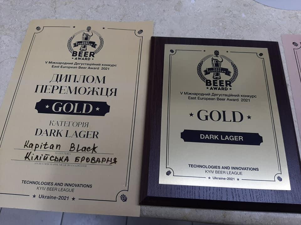 Килийское пиво получило золото и бронзу на престижном конкурсе