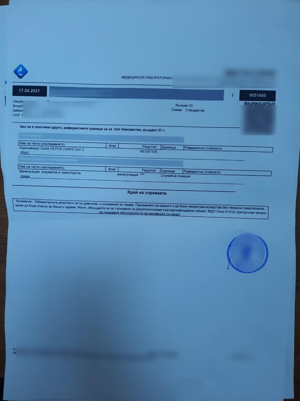 Путешественники из Румынии попались на границе с фальшивыми ПЦР-тестами