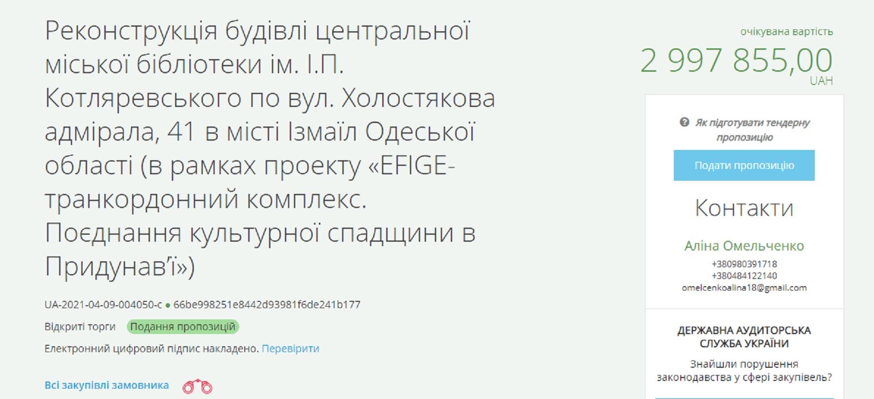 В Измаиле в рамках украино-румынского проекта стартовал поиск подрядчика реконструкции библиотеки им. Котляревского
