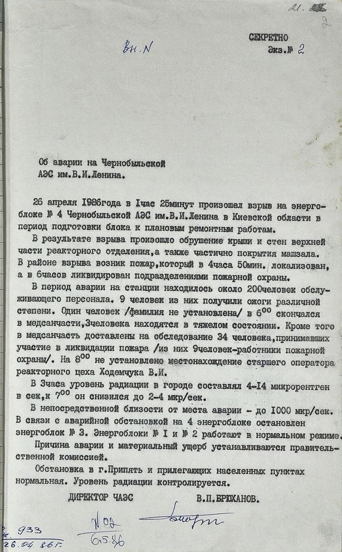 СБУ рассекретила документы об аварии на Чернобыльской АЭС: происшествия с утечкой радиации случались и до 1986-го