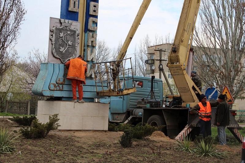 В Белгороде-Днестровском приводят в порядок стелу при въезде в город