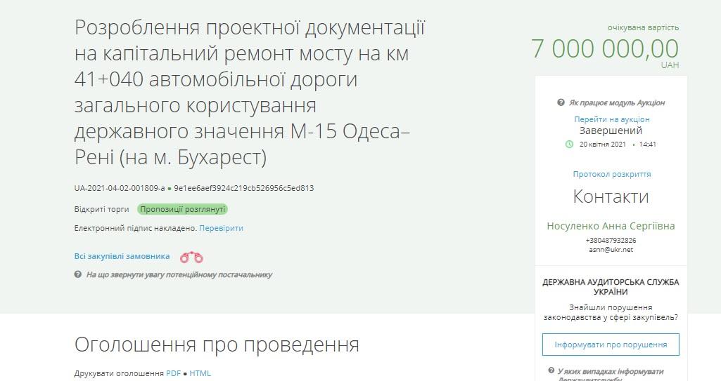 САД нашла разработчика проекта на капремонт моста через Днестр на автодороге Одесса-Рени