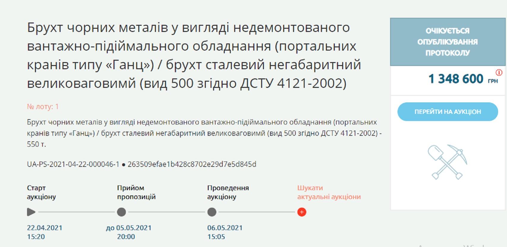 Ренийский порт выручил 2,4 млн грн на продаже кранов, списанных на металлолом