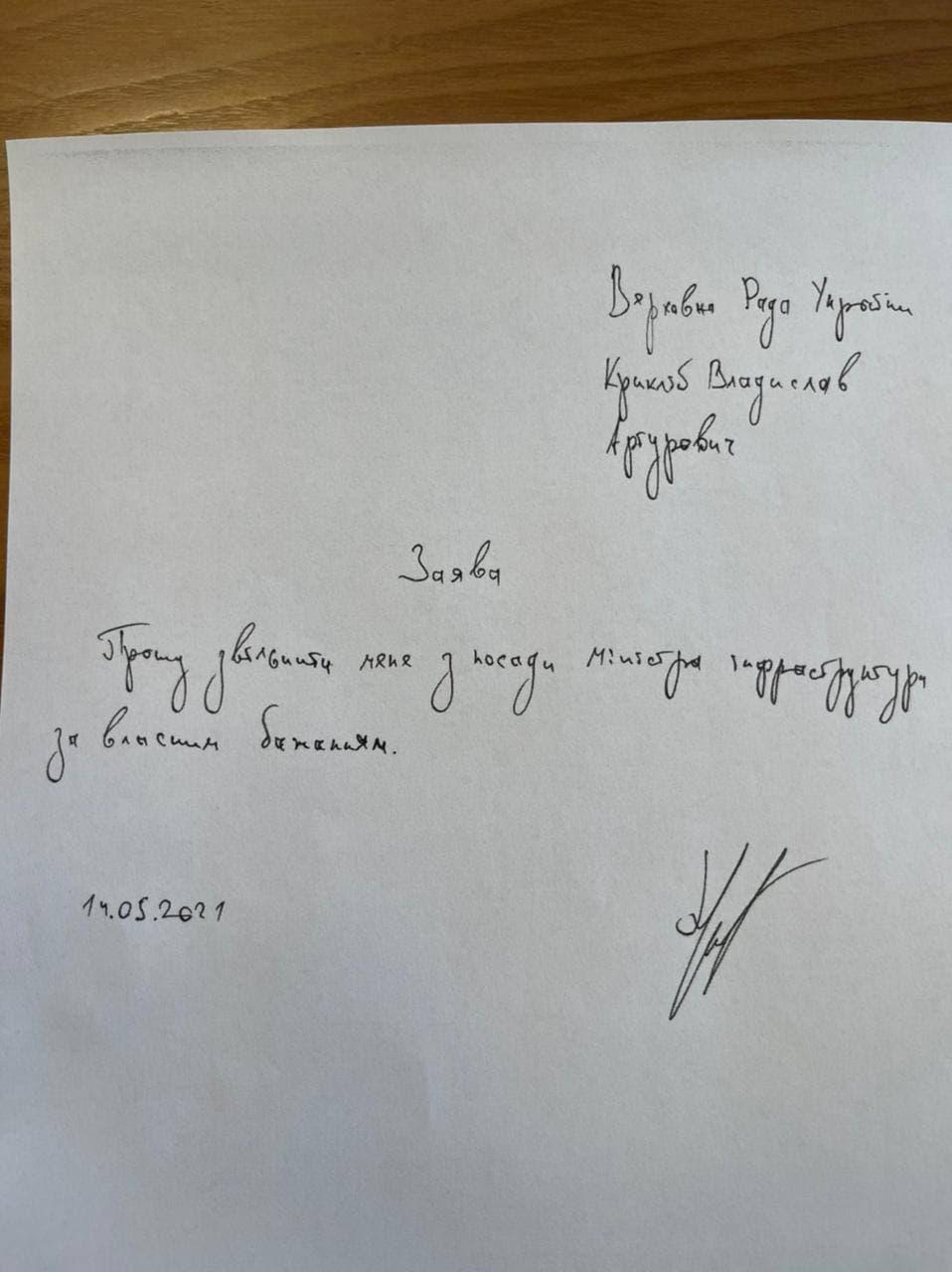 Министры Криклий и Петрашко подали в отставку