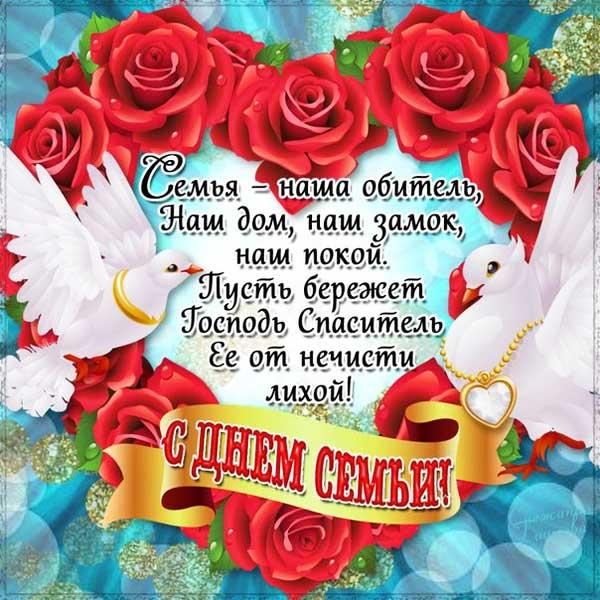 Сегодня в Украине празднуют День Европы и Международный день семьи