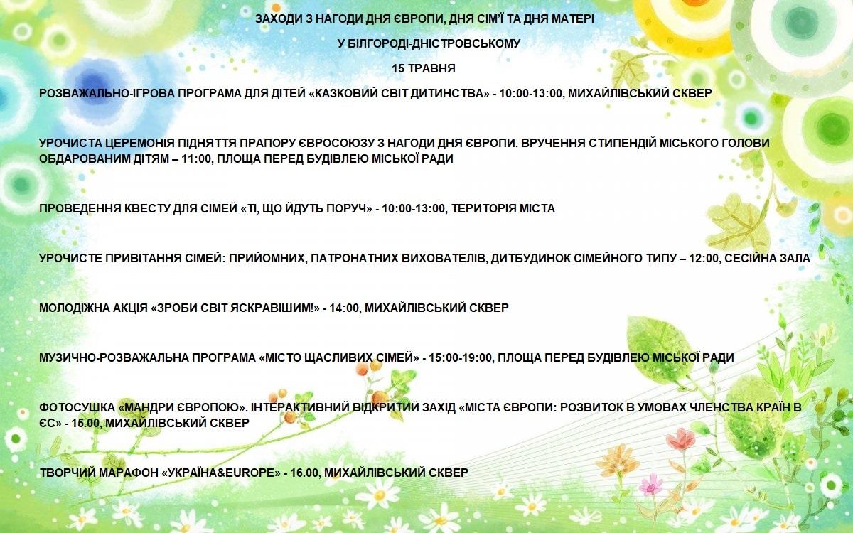 В Аккермане по случаю нескольких праздников пройдет ряд мероприятий для взрослых и детей (анонс)