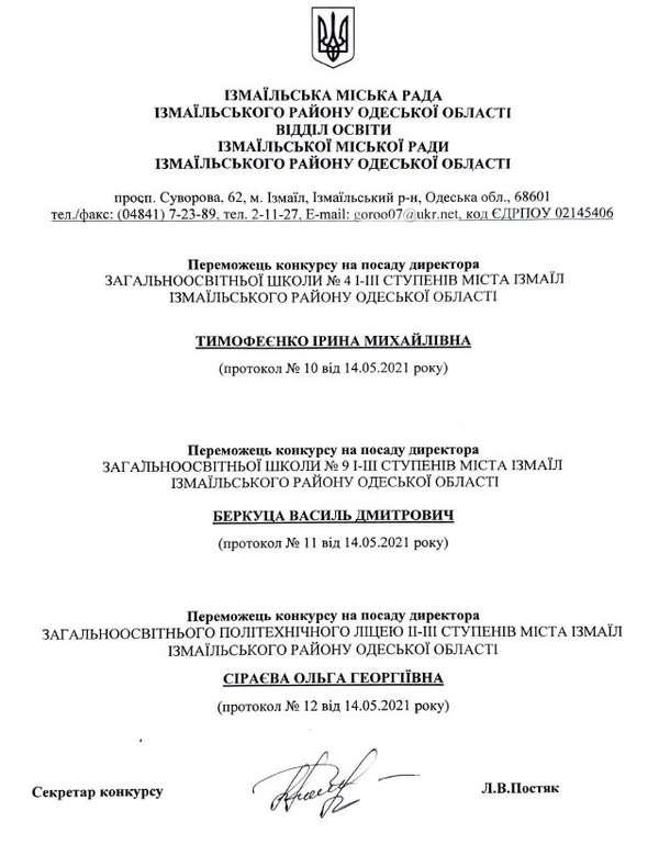 В Измаиле выбрали директоров для трех школ