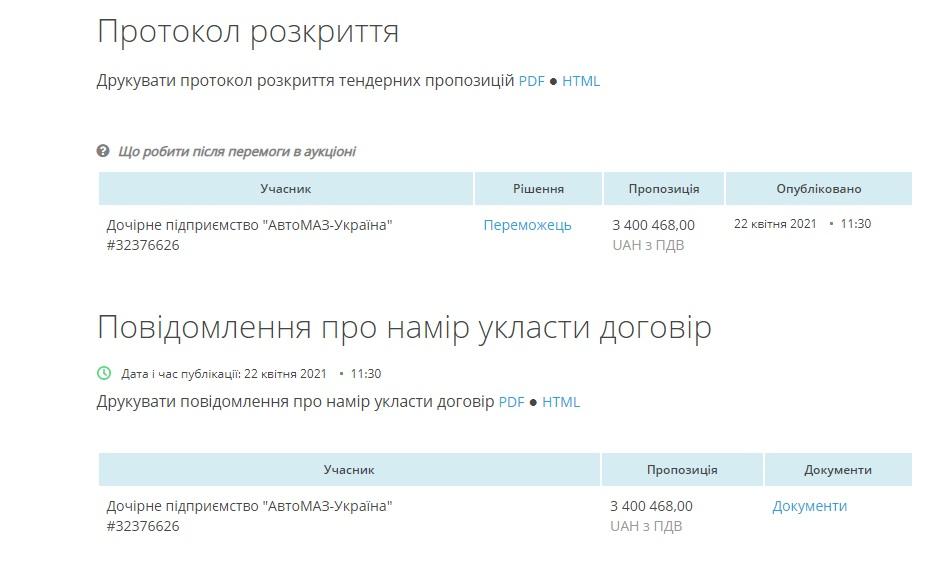 """Болградский """"Горводоканал"""" возьмет кредит на покупку мусоровоза"""