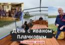 Об Украине, Бессарабии, коррупции и виноделии: один день с Иваном Плачковым