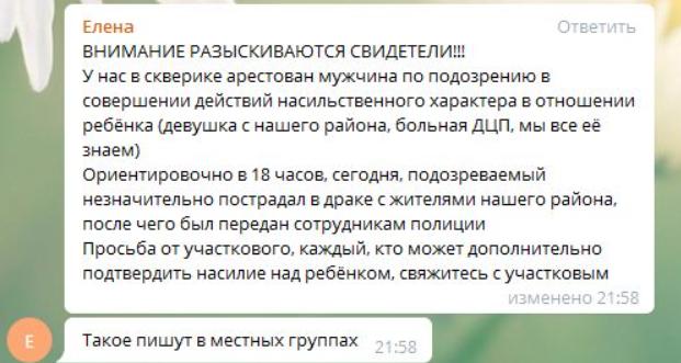В Одессе устроили самосуд над педофилом, который пытался затащить девочку с ДЦП в парк